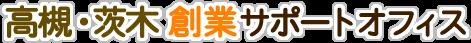 高槻・茨木創業サポートオフィス
