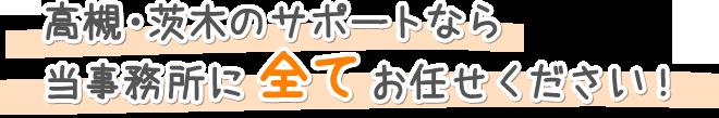 高槻・茨木で創業のサポートなら当事務所に全てお任せください!