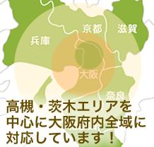 高槻・茨木エリアを中心に大阪府内全域に対応しています!