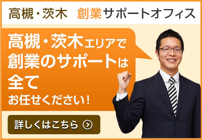 高槻・茨木  創業サポートオフィス