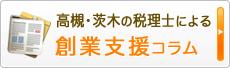 高槻・茨木の税理士による創業支援コラム